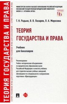 Теория государства и права. Учебник для бакалавров
