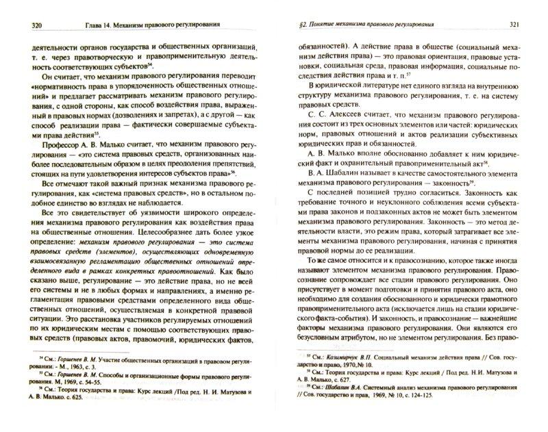 Иллюстрация 1 из 9 для Теория государства и права. Учебник для бакалавров - Радько, Лазарев, Морозова | Лабиринт - книги. Источник: Лабиринт