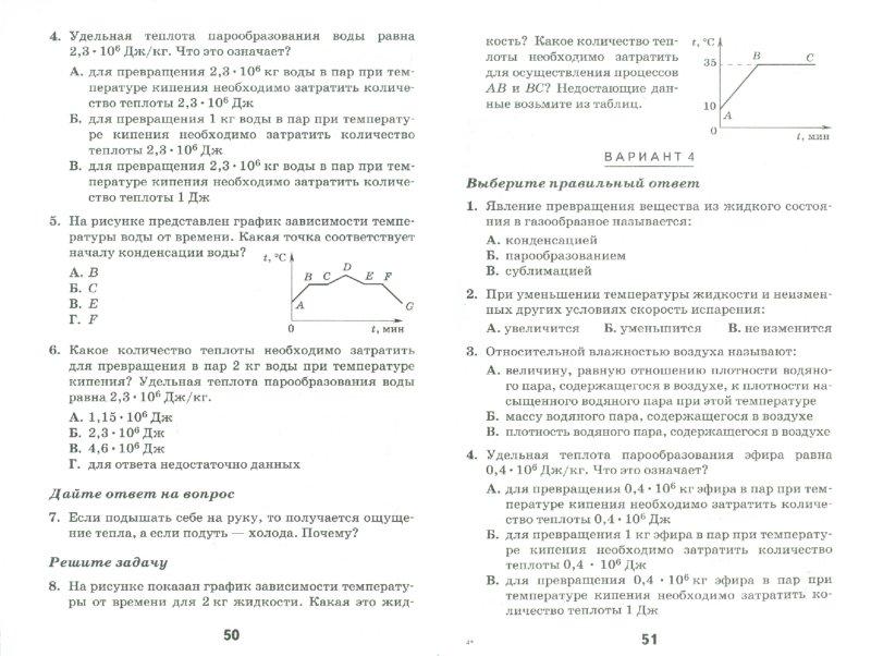 Списать ру физика 8 класс важеевская н.е