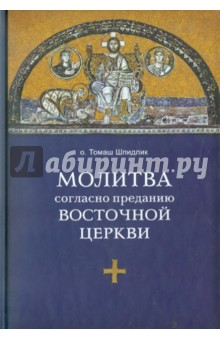 Молитва согласно преданию Восточной Церкви