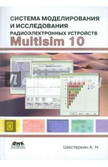 Система моделирования и исследования радиоэлектронных устройств Multisim 10Радиоэлектроника. Связь<br>Книга содержит материал, необходимый для освоения компьютерной системы моделирования и анализа схем N1 Multisim 10.0. Рассматриваются элементы пользовательского интерфейса программы, рекомендации по созданию и редактированию схем устройств, основные операции, выполняемые при исследовании моделируемых устройств. Описаны приборы, методы исследований радиоэлектронных устройств и элементы, используемые в системе моделирования NT Multisim. Приведены примеры исследования электрических цепей переменного тока, схем, построенных на основе логических элементов, преобразователей аналог-код и код-аналог.<br>Книга может использоваться для ознакомления с системой и её углубленного освоения. Издание предназначено для студентов технических вузов, инженеров-разработчиков и проектировщиков электронных схем.<br>