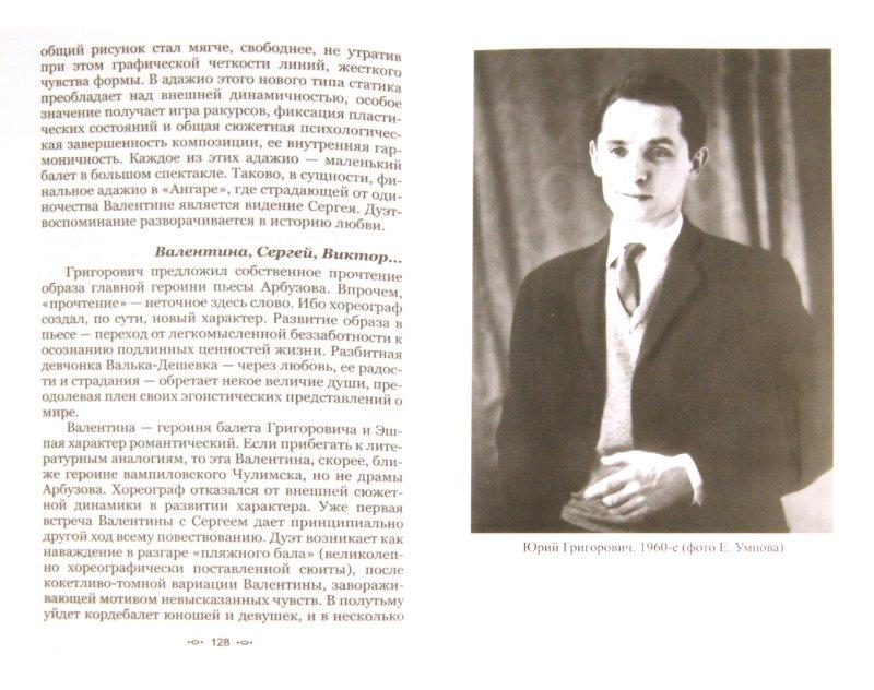 Иллюстрация 1 из 12 для Большой Театр под звездой Григоровича - Александр Демидов | Лабиринт - книги. Источник: Лабиринт