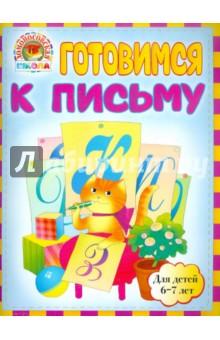 Володина Наталья Владимировна, Пятак Светлана Викторовна Готовимся к письму: для детей 6-7 лет