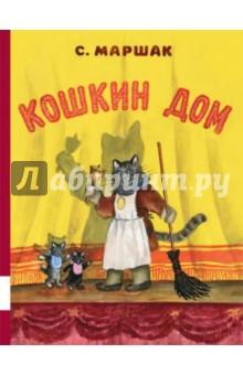 Маршак Самуил Яковлевич Кошкин дом