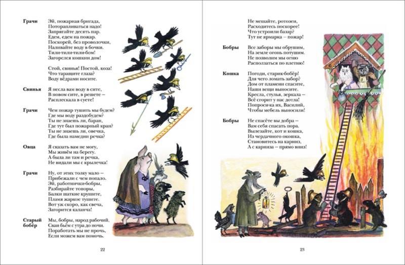 Иллюстрация 1 из 18 для Кошкин дом - Самуил Маршак | Лабиринт - книги. Источник: Лабиринт