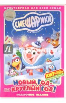 Чернов Денис Смешарики. Новый год - круглый год! Подарочное издание (DVD)