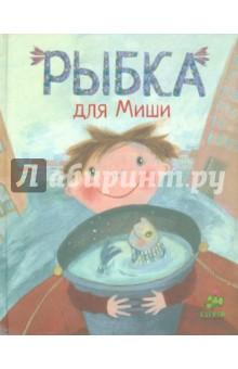 Эльшнер Геральдина Рыбка для Миши