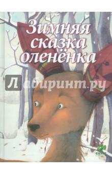 Вестерлунд Кейт Зимняя сказка олененка