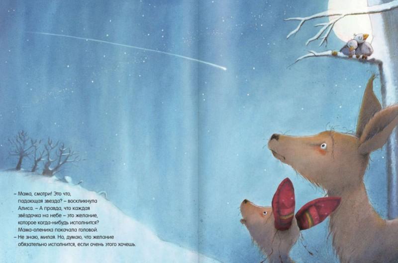 Иллюстрация 1 из 27 для Зимняя сказка олененка - Кейт Вестерлунд   Лабиринт - книги. Источник: Лабиринт