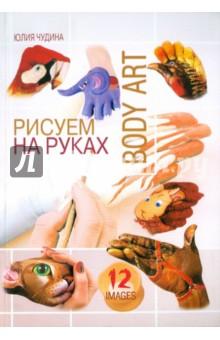 Чудина Юлия Рисуем на руках