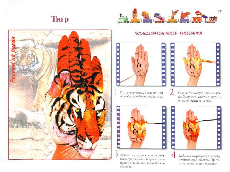 Иллюстрация 1 из 8 для Рисуем на руках - Юлия Чудина   Лабиринт - книги. Источник: Лабиринт