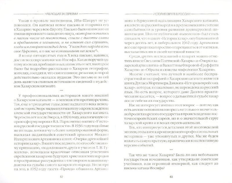 Иллюстрация 1 из 7 для Наблюдая за евреями: скрытые законы успеха - Ингерлейб, Шацкая | Лабиринт - книги. Источник: Лабиринт