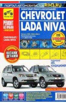 Chevrolet Niva. Руководство по эксплуатации, техническому обслуживанию и ремонту + каталог деталейРоссийские автомобили<br>Предлагаем вашему вниманию руководство по эксплуатации и ремонту автомобиля Chevrolet Niva (ВАЗ-2123), выпуск с 2002 г., рестайлинг в 2009 г., оснащенного бензиновым двигателем рабочим объемом 1,7 л. (80 л.с.) <br>В издании подробно рассмотрено устройство автомобиля, даны рекомендации по эксплуатации и ремонту. Специальный раздел посвящен неисправностям в пути, способам их диагностики и устранения. Все подразделы, в которых описаны обслуживание и ремонт агрегатов и систем, содержат перечни возможных неисправностей и рекомендации по их устранению, а также указания по разборке, сборке, регулировке и ремонту узлов и систем автомобиля с использованием стандартного набора инструментов в условиях гаража. Указания по разборке, сборке, регулировке и ремонту узлов и систем автомобиля с использованием готовых запасных частей и агрегатов приведены пооперационно и подробно иллюстрированы цветными фотографиями и рисунками, благодаря которым даже начинающий автолюбитель легко разберется в ремонтных операциях. Структурно все ремонтные работы разделены по системам и агрегатам, на которых они проводятся (начиная с двигателя и заканчивая кузовом). По мере необходимости операции снабжены предупреждениями и полезными советами на основе практики опытных автомобилистов. Структура книги составлена так, что фотографии или рисунки без порядкового номера являются графическим дополнением к последующим пунктам. При описании работ, которые включают в себя промежуточные операции, последние указаны в виде ссылок на подраздел и страницу, где они подробно описаны. В приложениях содержатся необходимые для эксплуатации, обслуживания и ремонта сведения о моментах затяжки резьбовых соединений, горюче-смазочных материалах и эксплуатационных жидкостях, применяемых лампах. В конце книги приведены цветные электросхемы. Книга предназначена для автолюбителей и специалистов СТО.<br>