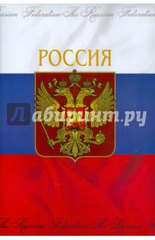 "Папка адресная ""Флаг РФ+герб"" (23803)"