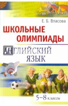 Власова Елена Борисовна Школьные олимпиады. Английский язык. 5-8 классы