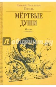 Гоголь Николай Васильевич Мёртвые души. Том 1, том 2 (ранняя редакция)