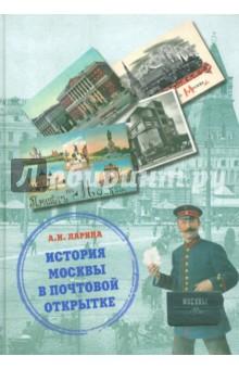 Ларина Анна Николаевна История Москвы в почтовой открытке