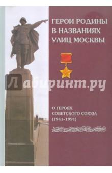 Герои Родины в названиях улиц Москвы: О Героях Советского Союза (1941-1991)