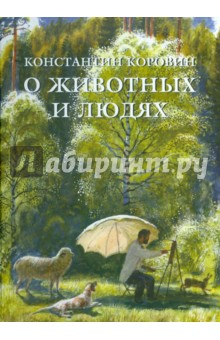 Коровин Константин Алексеевич О животных и людях