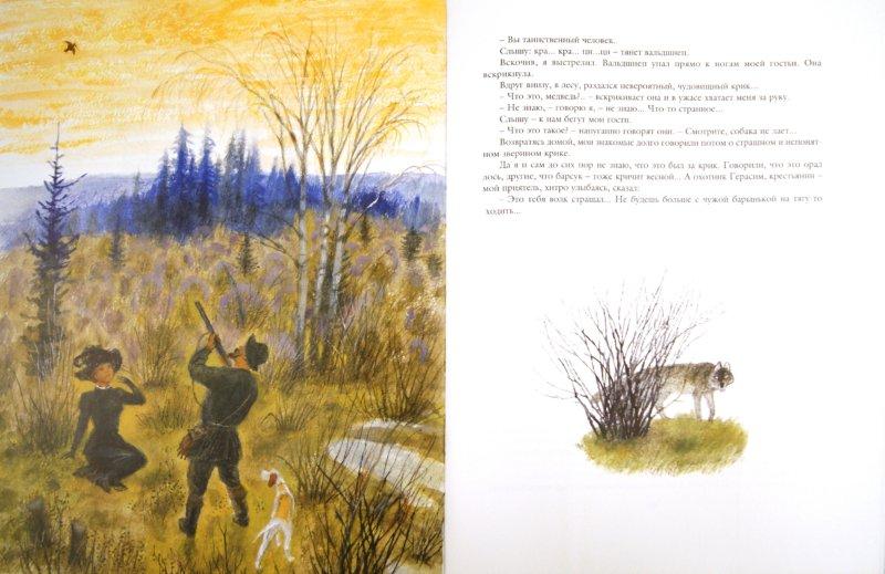 Иллюстрация 1 из 54 для О животных и людях - Константин Коровин | Лабиринт - книги. Источник: Лабиринт