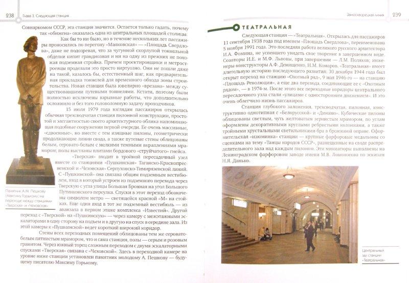Иллюстрация 1 из 42 для Под семью холмами. Прошлое и настоящее Московского метро - Марк Наумов | Лабиринт - книги. Источник: Лабиринт