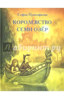 Прокофьева Софья Леонидовна Королевство семи озёр