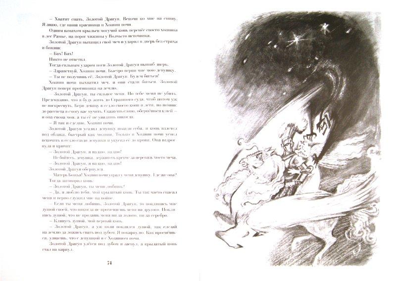Иллюстрация 1 из 58 для Французкие народные сказки   Лабиринт - книги. Источник: Лабиринт