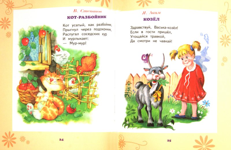 Иллюстрация 1 из 10 для Стихи для самых маленьких - Лагздынь, Барто, Синявский | Лабиринт - книги. Источник: Лабиринт