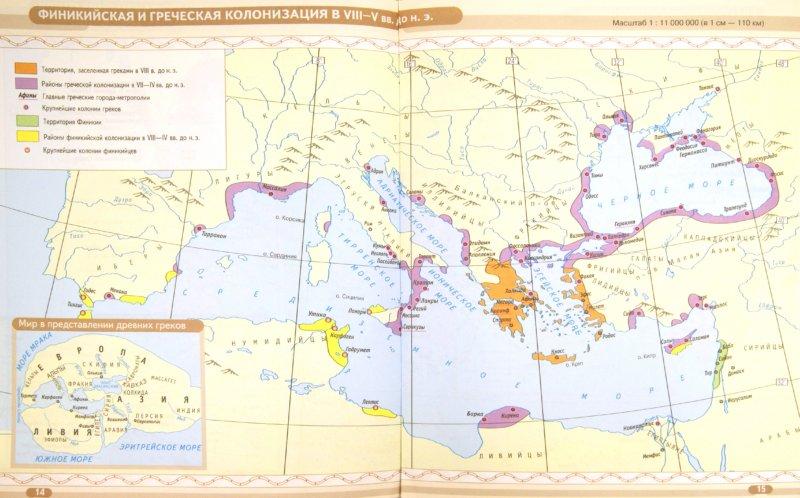 Кафедра истории древнего мира