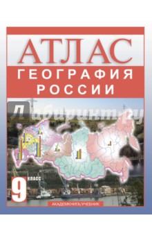 География России. 9 класс. Атлас