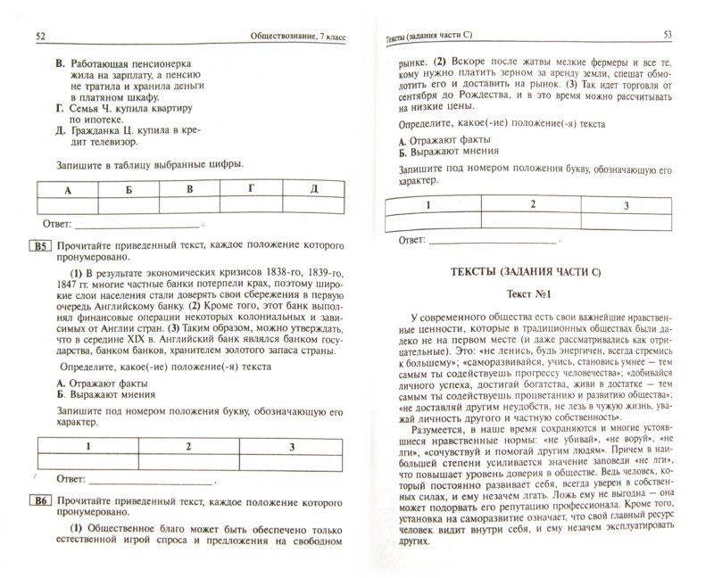 учебник по обществознанию 6 класс а и кравченко е а певцова ответы по заданиям 2 парагрофа