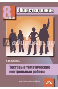 Коваль Татьяна Викторовна Обществознание. 8 класс. Тестовые тематические контрольные работы