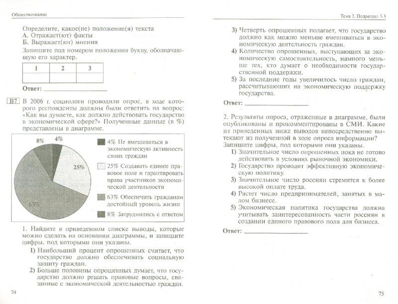 Административная контрольная работа по обществознанию в классе  Контрольная работа по обществознанию 9 класс 2 полугодие