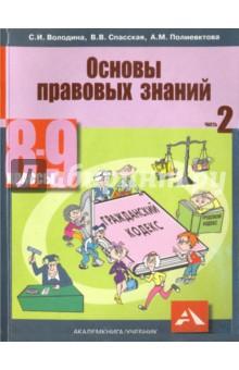 Обществознание. 8-9 классы. Основы правовых знаний. Учебник в 2-х частях. Часть 2