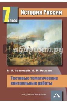 История России. 7 класс. Тестовые тематические контрольные работы