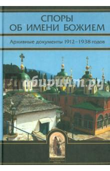 Споры об Имени Божием. Архивные документы 1912-1938 годов