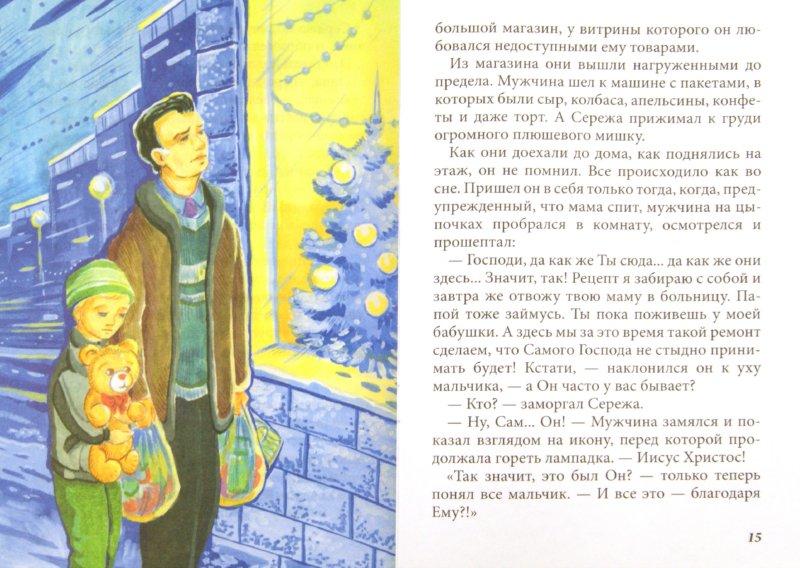 Иллюстрация 1 из 19 для Березовая елка. Святочный рассказ - Варнава Монах | Лабиринт - книги. Источник: Лабиринт