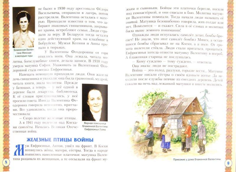 Иллюстрация 1 из 5 для Святая блаженная Валентина Минская   Лабиринт - книги. Источник: Лабиринт