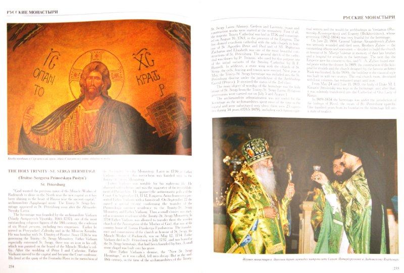 Иллюстрация 1 из 4 для Русские монастыри. Север и Северо-Запад России - Феоктистов, Боев | Лабиринт - книги. Источник: Лабиринт