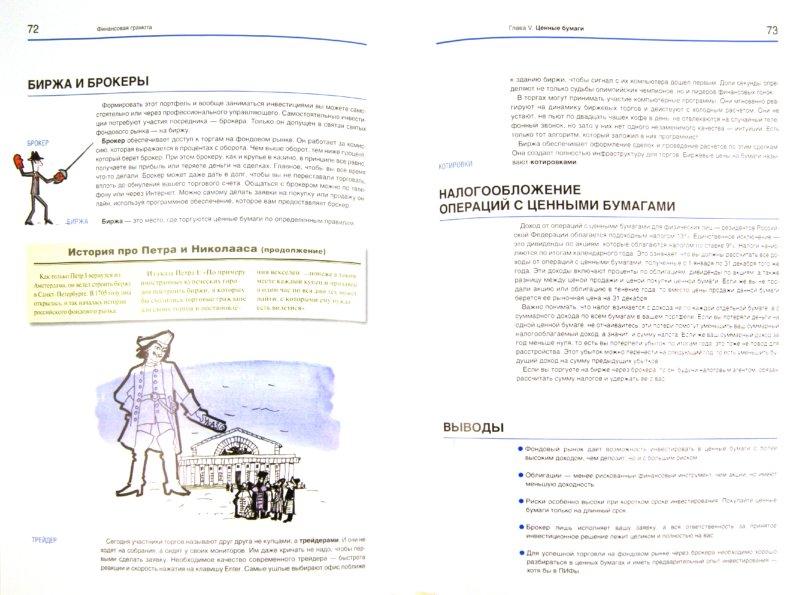 Иллюстрация 1 из 2 для Финансовая грамота - Горяев, Чумаченко | Лабиринт - книги. Источник: Лабиринт