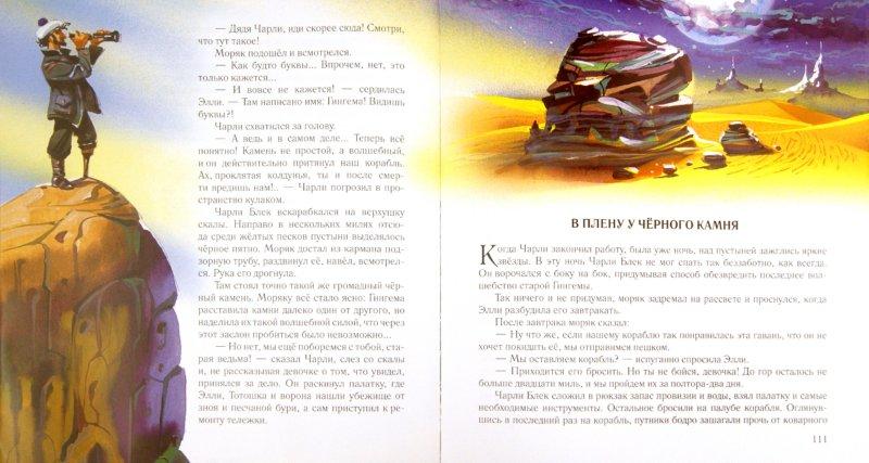 Иллюстрация 1 из 20 для Урфин Джюс и его деревянные солдаты - Александр Волков   Лабиринт - книги. Источник: Лабиринт