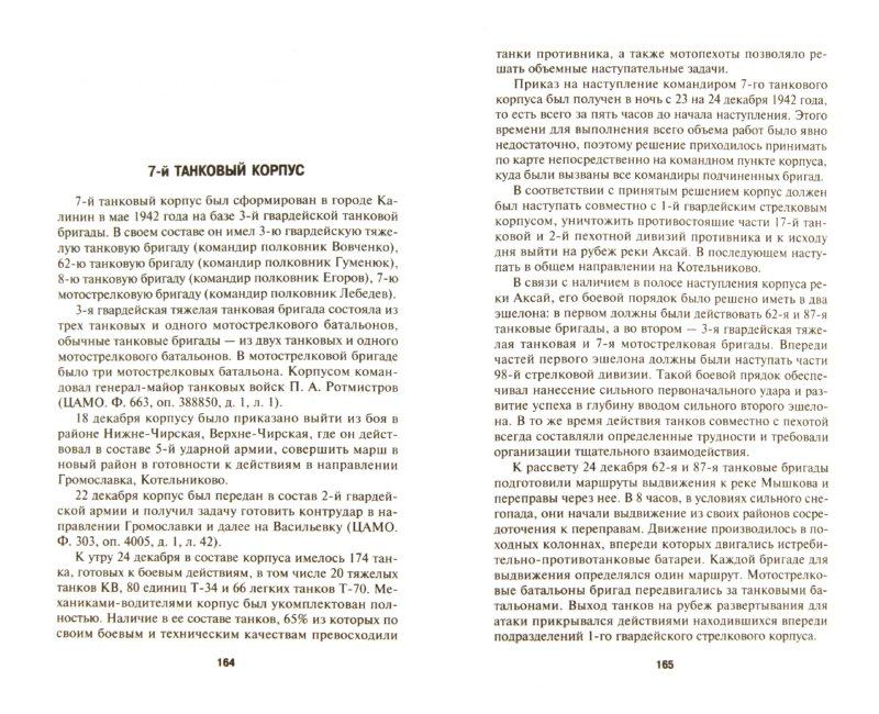 Иллюстрация 1 из 16 для Горячий снег Сталинграда. Всё висело на волоске! - Рунов, Зайцев   Лабиринт - книги. Источник: Лабиринт