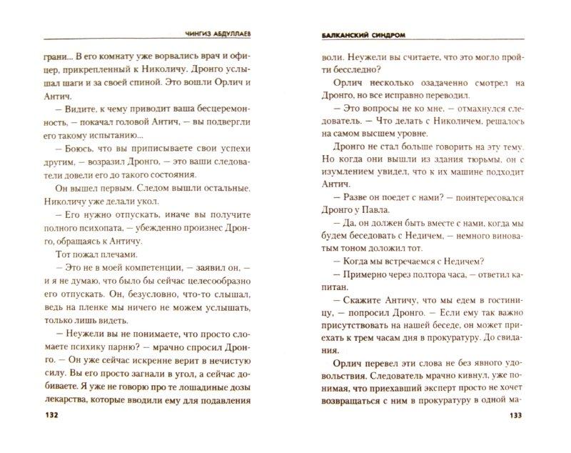 Иллюстрация 1 из 4 для Балканский синдром - Чингиз Абдуллаев   Лабиринт - книги. Источник: Лабиринт