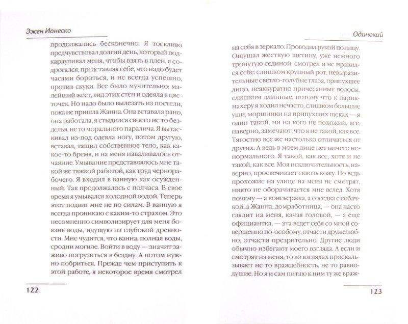 Иллюстрация 1 из 18 для Одинокий - Эжен Ионеско | Лабиринт - книги. Источник: Лабиринт