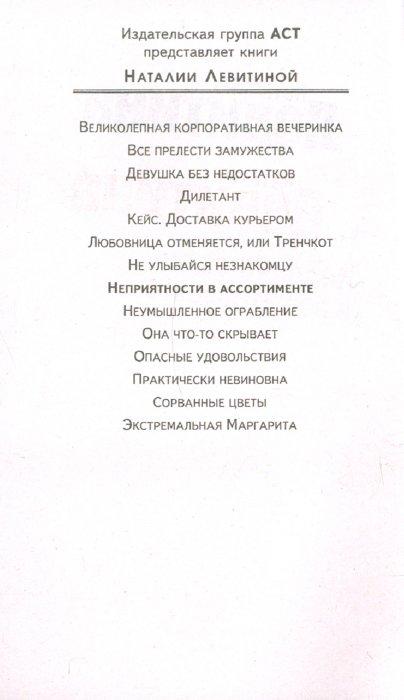 Иллюстрация 1 из 6 для Неприятности в ассортименте - Наталия Левитина | Лабиринт - книги. Источник: Лабиринт