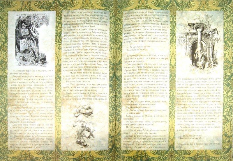 Иллюстрация 1 из 57 для Сказки Деда-Всеведа | Лабиринт - книги. Источник: Лабиринт