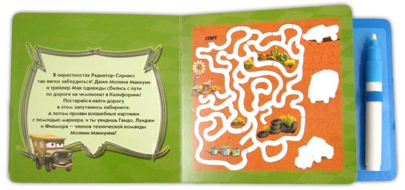 Иллюстрация 1 из 10 для Тачки. Приключения в Радиатор-Спрингс. Книжка с волшебными картинками | Лабиринт - книги. Источник: Лабиринт