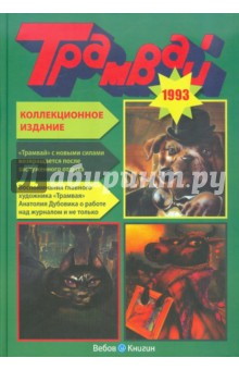Годовая подшивка журнала Трамвай , 1993 год