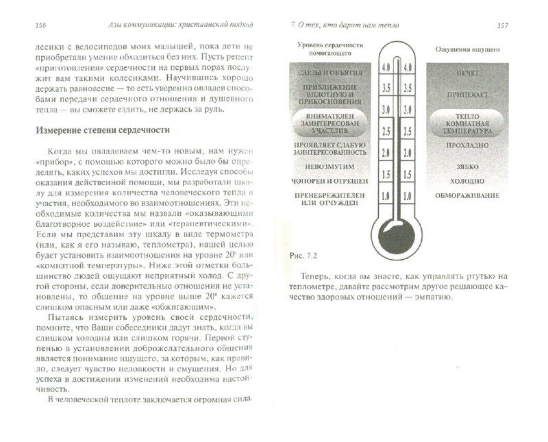Иллюстрация 1 из 8 для Азы коммуникации: христианский подход - Гэри Свитен | Лабиринт - книги. Источник: Лабиринт