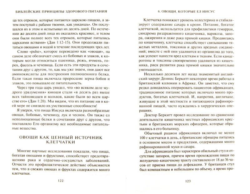 Иллюстрация 1 из 9 для Библейские принципы здорового питания - Дон Колберт | Лабиринт - книги. Источник: Лабиринт